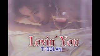 Lovin' You (カラオケ)T-BOLAN