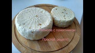 Сыр Робиола с пажитником. Рецепт сыра для новичков!