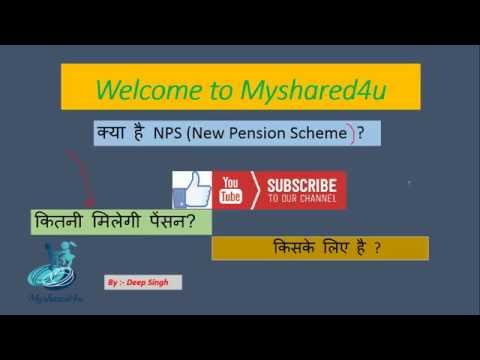 New Pension Scheme In India [In Hindi ]