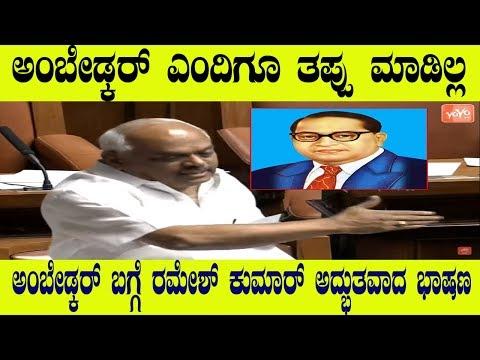 Congress Leader Ramesh Kumar Excellent Words About Ambedkar | Karnataka Assembly | YOYO Kannada News