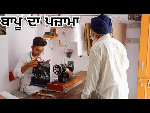 Bapu da pjama || New Punjabi latest short film 2021 || #Punjabfilms