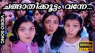 Changathikoottam Vanne HD Video Song | Notebook | Parvathy, Roma Asrani, Maria Roy, Skanda Ashok