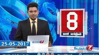 News @ 8 PM | News7 Tamil | 25-05-2017