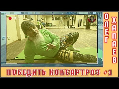 Победить КОКСАРТРОЗ / Упражнение №1 / ОЛЕГ ХАПАЕВ