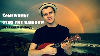 Somewhere over the rainbow на русском - Там за радугой в небе (Андрей Лирико)
