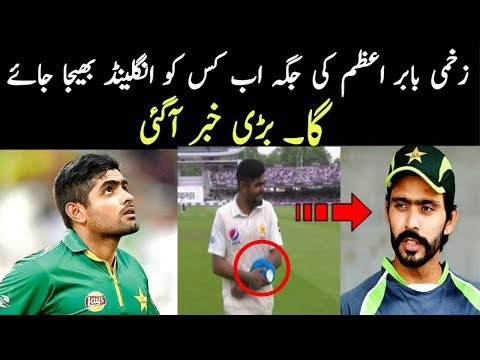 Pakistan Vs England Day 3 ||Babar Azam Injured During Batting ||Which Batsman Is Selected For Series