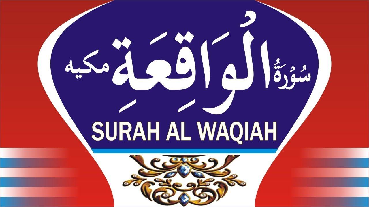 SURAH AL WAQIAH | सुरा वक़िया | SURAH OF WEALTH.