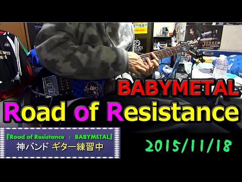Road Of Resistance【RoR】BABYMETAL ギター Guitar練習記録2015/11/18
