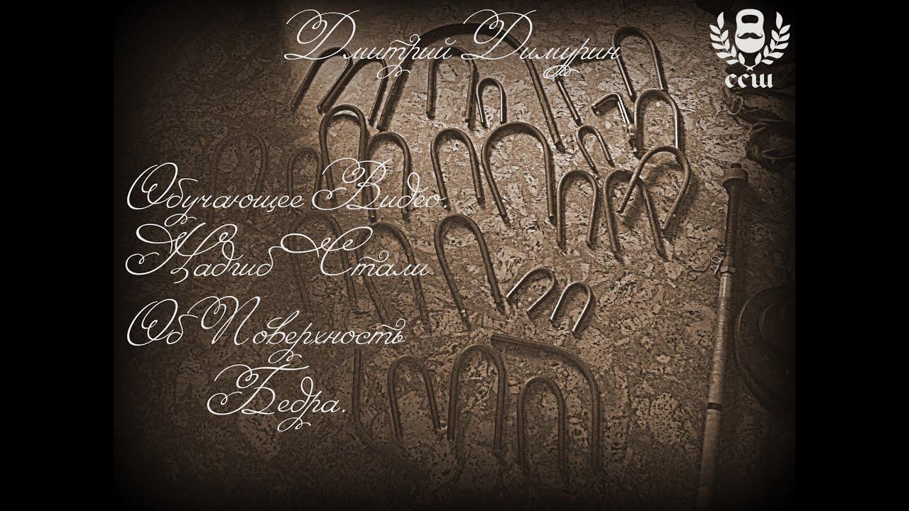 Надгиб об бедро. Техника, ошибки, подводящие - Дмитрий Димурин и Силачи Старой Школы