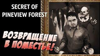 ВОЗВРАЩЕНИЕ В PINEVIEW DRIVE! ● Secret of Pineview Forest