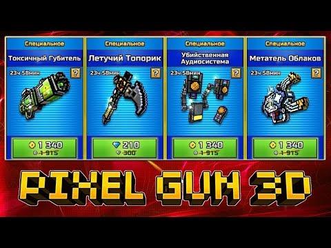 Pixel Gun 3D - #2 Фургончик Торговца 👍 TRADER'S VAN (407 серия)