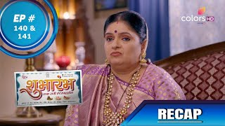 Shubharambh | शुभारंभ  | Episode 140 & 141 | Recap
