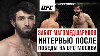 Интервью Забита Магомедшарипова после UFC Moscow