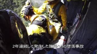 長野県消防防災航空隊15年の歩み
