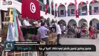 مصر العربية | سياسيون وبرلمانيون تونسيون يشاركون اليهود احتفالات