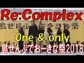 Re:Complex/One & Only     島ぜんぶでおーきな祭2018/第10回沖縄国際映画祭ステージイベント
