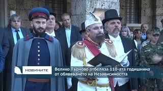 С тържествена програма Велико Търново отбеляза 110-ата годишнина от обявяването на Независимостта