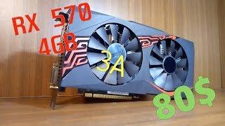 Купив відеокарту RX570 4GB ПІСЛЯ МАЙНІНГУ ЗА 80$