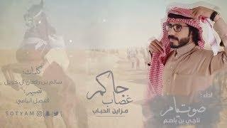 شيلة جاكم غصاب - مزاين الحباب | جديد ناجي بن باصم حصريا 2019