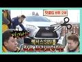 ☆차놀자 핫클립☆-8회 2부- 렉서스 SUV를 칼로 잘라보았다!!
