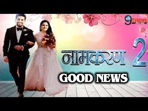 NAAMKARAN SEASON 2 ||GOOD NEWS|| A VERY GOOD NEWS FOR AVNI AND NEIL FANS||LATEST UPDATE|FULL EPISODE thumbnail