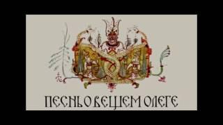 Песнь о вещем Олеге читает 7В класс МБОУ СОШ №2 Амурска