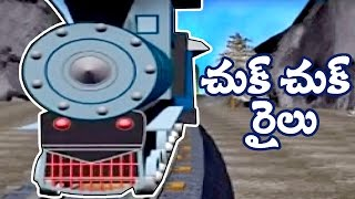 Telugu Rhymes | Chuku Chuku Railu Animated Rhyme | Nursery Rhymes For Children