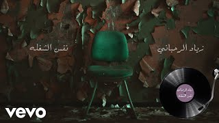 Ziad Rahbani - Nafs Al Sheghleh | زياد الرحباني - نفس الشغله