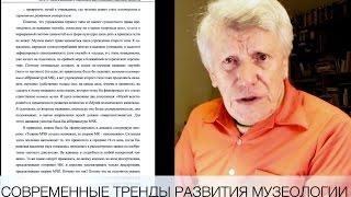 Научные публикации.СОВРЕМЕННЫЕ ТРЕНДЫ РАЗВИТИЯ...