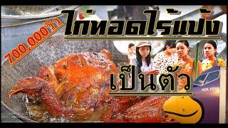 ไก่ทอดเป็นตัวแบบพม่า วันหนึ่งขายได้ 200-300ตัว #กินให้อ้วนตายสัญจรพม่า