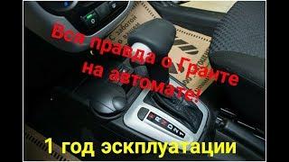 отзыв реального владельца Лада Гранат\Lada Granta на автомате. 1 год эксплуатации