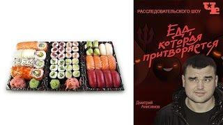 Еда, которая притворяется японской | Выпуск 6 | Еда, которая притворяется