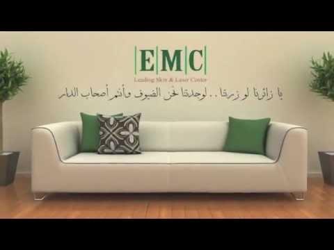 Emirates Medical Center EMC مركز الإمارات الطبي
