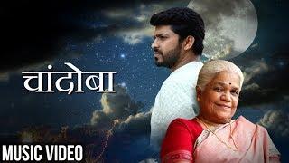 चांदोबा | Chandoba | Music | Jyoti Subhash & Omprakash Shinde | Latest Marathi Songs 2017