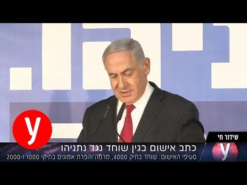 כתב אישום נגד בנימין נתניהו השרה מירי רגב ריאיון אולפן ynet