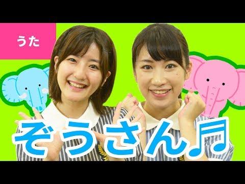 【♪Kids Song】Zou san【♪Japanese Children's Song, Nursery Rhymes & Finger Plays】