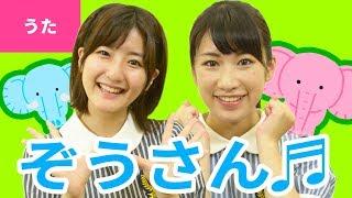【♪うた】ぞうさん【こどものうた・童謡・唱歌】Japanese Children's Song