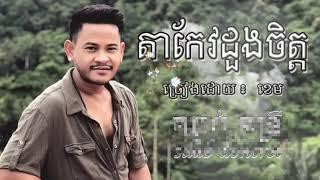 តាកែវដួងចិត្ត - ខេម - Khem - Khmer ...