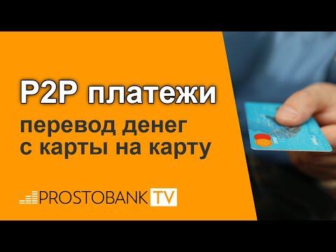 Р2Р платежи: перевод денег с карты на карту в 2021 году