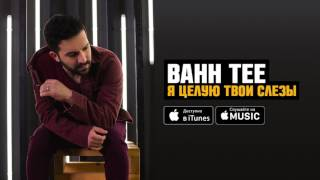 Bahh Tee - Я целую твои слезы