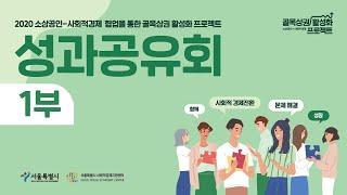 [성과공유회 #1] 소상공인-사회적경제 골목상권 활성화…