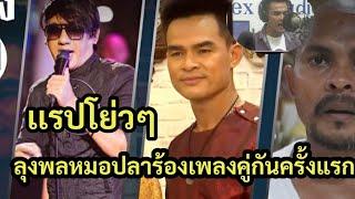 """เพลง """"ทุบ""""ลุงพลร้องเพลงร่วมกับ หมอปลา และจอห์น-รัชตะ สมบัติลาภตระกูล The Voice Thailandซีซั่น 3"""