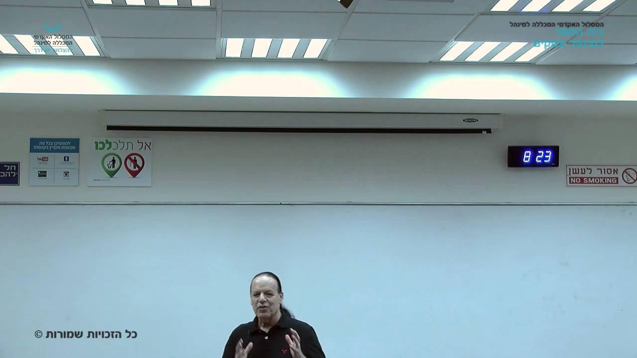 """קורס """"תורת היצרן"""" - שיעור 1 / ד""""ר אורי וייס"""