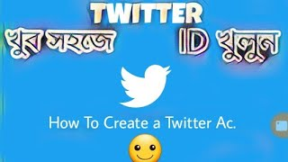 كيفية إنشاء تويتر AC. খুব সহজে تويتر ID খুলোন।