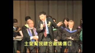 陳以誠醫生 (只要信) 中華基督教青年會中學2014中六畢業