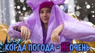 ВЛОГ: Страшный спуск! Костя Павлов в ШОКЕ! / Прокатилась на байке / Ужасная погода в Сочи