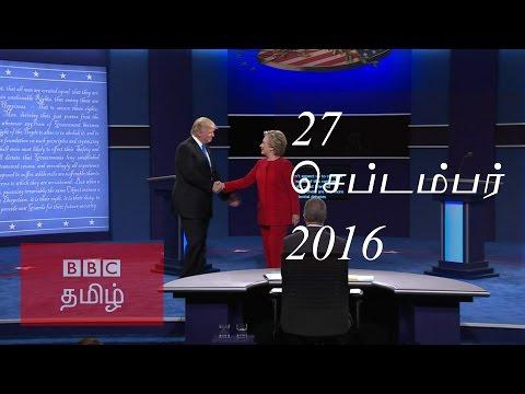 BBC TAMIL TV NEWS 27/09/2016 பிபிசி தொலைக்காட்சி செய்திகள் 27/09/2016