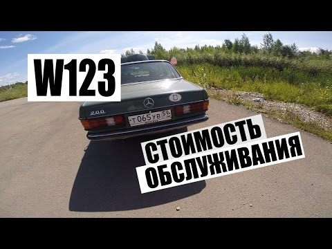MERCEDES-BENZ W123 #15 стоимость владения и содержания мерса