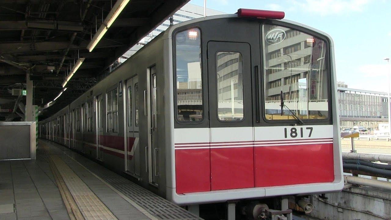 OsakaMetro御堂筋線 新大阪駅 大...