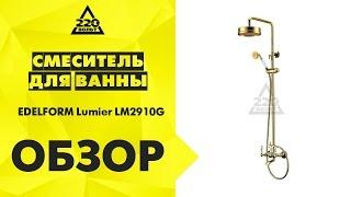 Обзор Смеситель ретро золото EDELFORM Lumier LM2910G